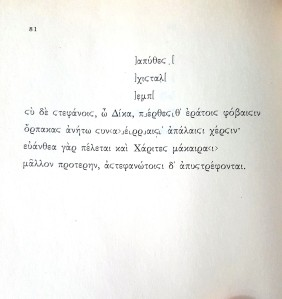 Fragment 81 in the original Greek, from If Not, Winter